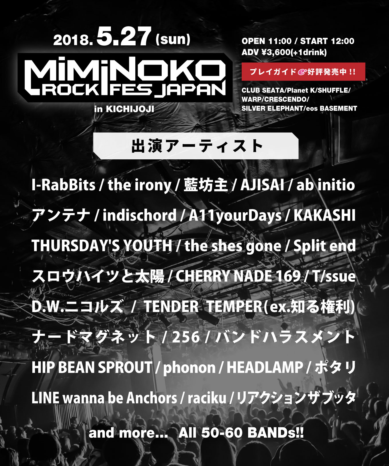 miminoko_kokuchi_一覧_0316_txt