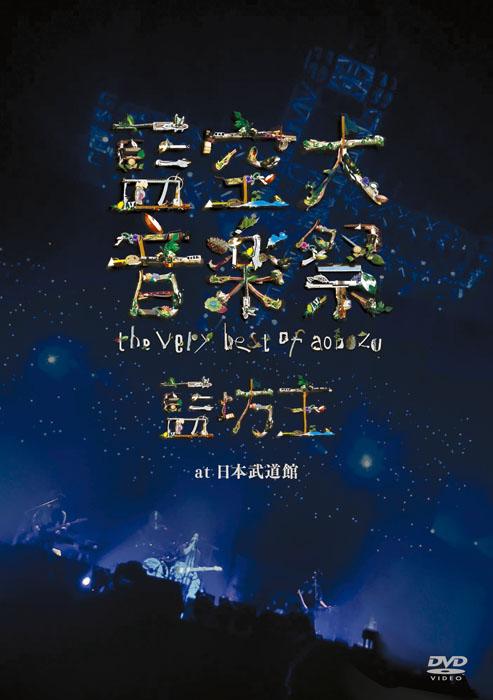 藍空大音楽祭 武道館