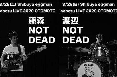 藤森・渡辺NOT DEAD延期のお知らせ